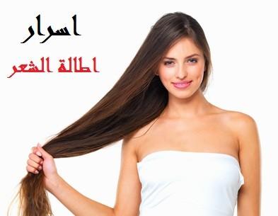 أسرار و وصفات طبيعية لإطالة الشعر 1