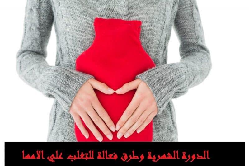 الدورة الشهرية أعراضها وطرق فعالة للتخلص من الامها 1
