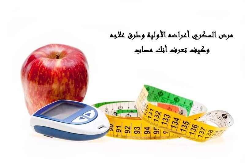 مرض السكري اعراضه ومضاعفاته 1