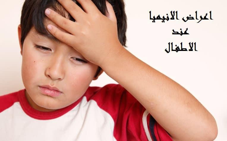 اعراض الانيميا الحادة عند الاطفال 1