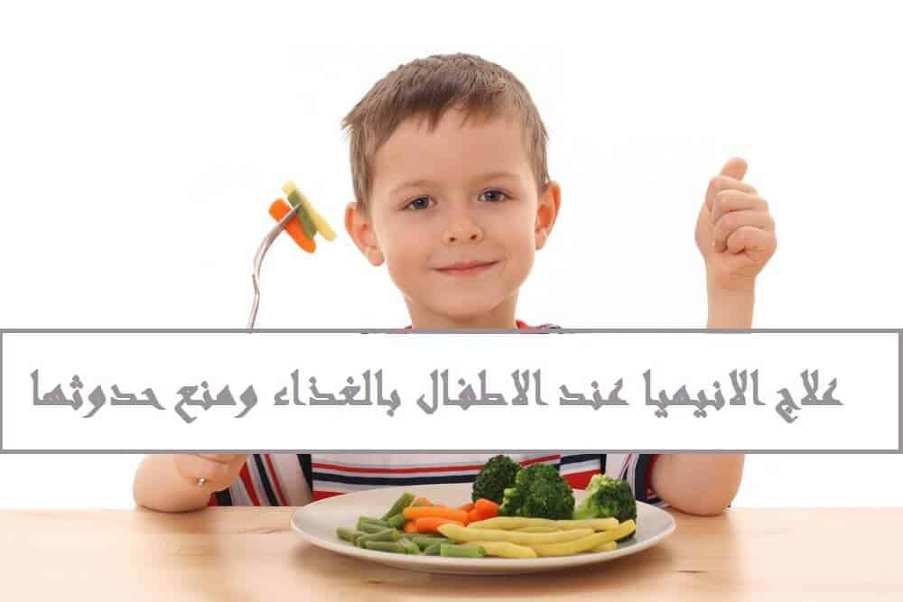 علاج فقر الدم عند الاطفال بالغذاء 1
