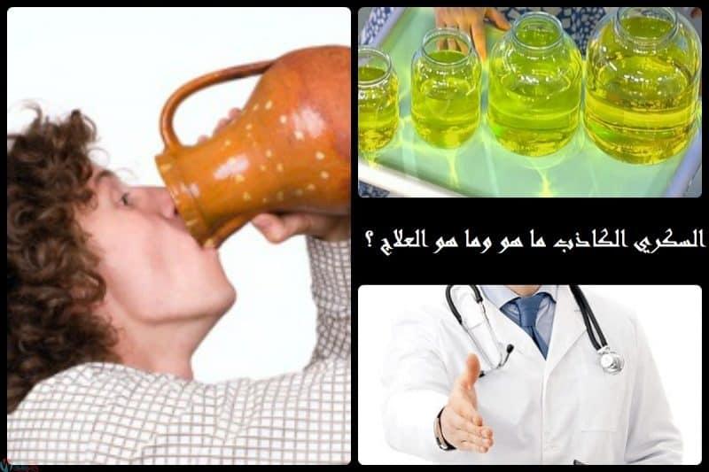 أشمل ملف عربي عن السكري الكاذب من التشخيص وحتي العلاج 1