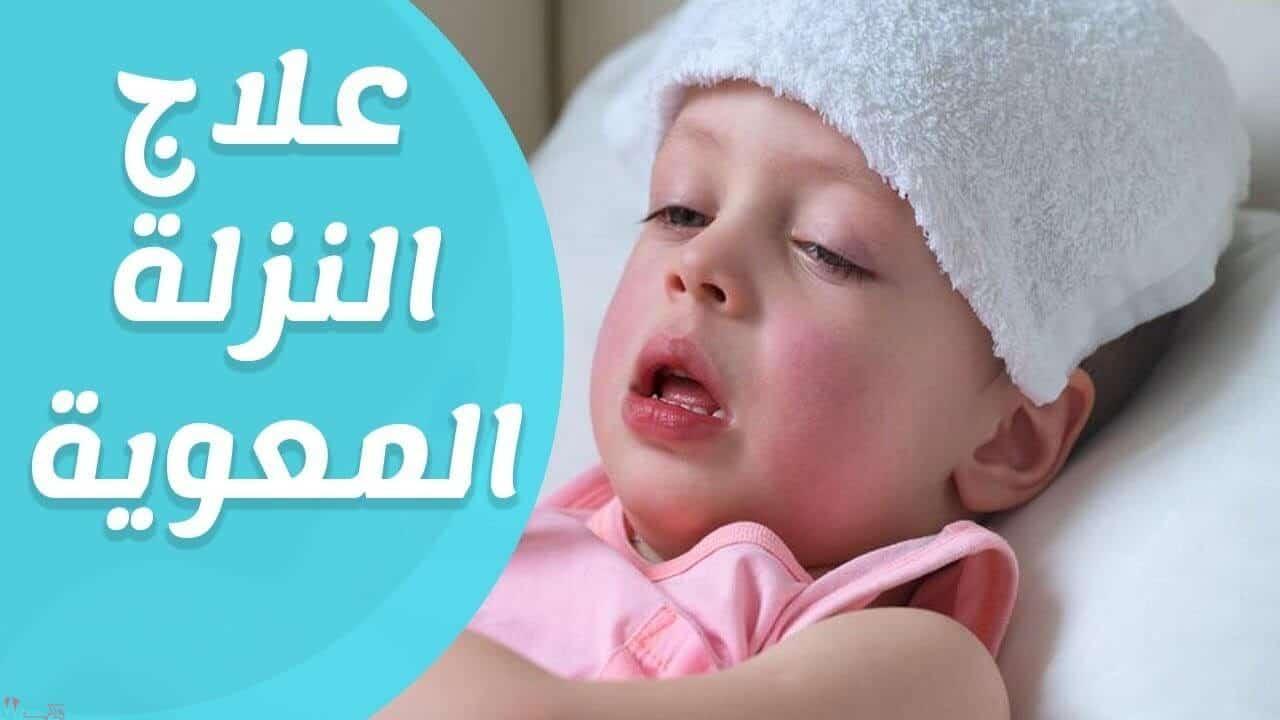 علاج النزله المعويه عند الاطفال 1
