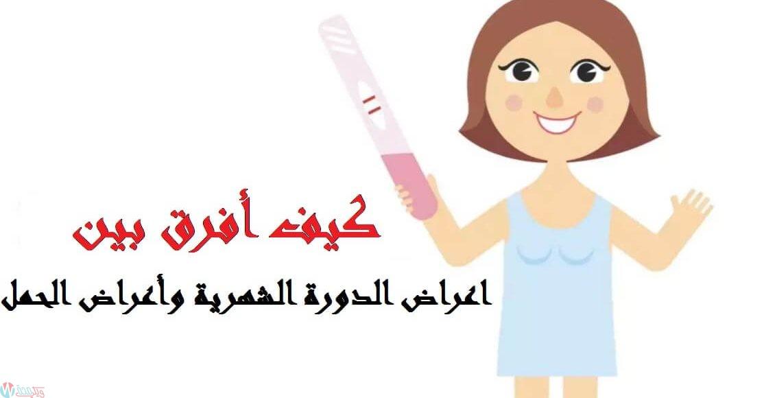 04d793060 الفرق بين أعراض الحمل المبكرة والدورة الشهرية بالتفصيل
