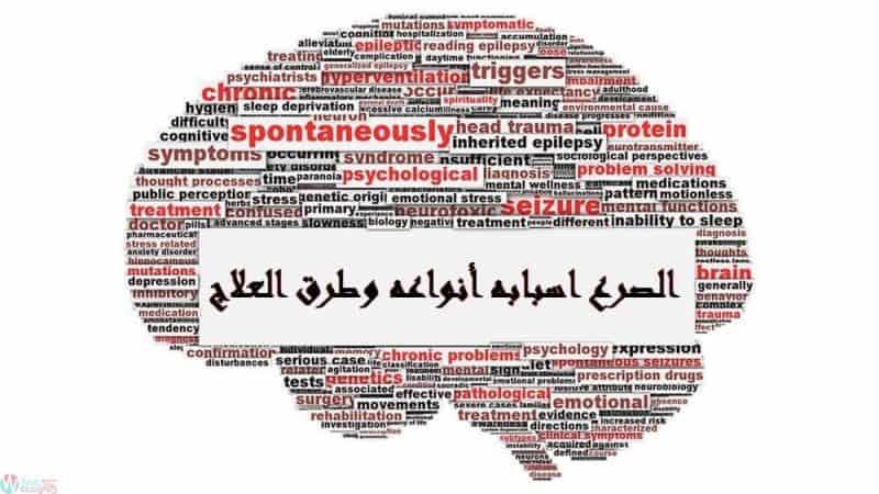 كل ما تحتاج معرفته عن الصرع أسبابه أعراضه وطرق العلاج 1