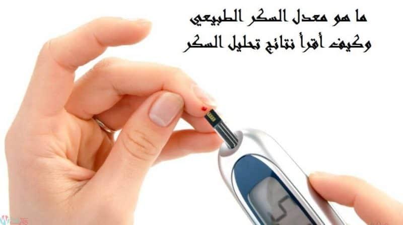 تحليل السكر صائم 105