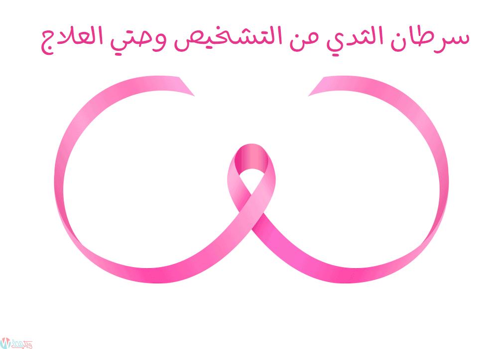 سرطان الثدي من التشخيص وحتي العلاج! 1